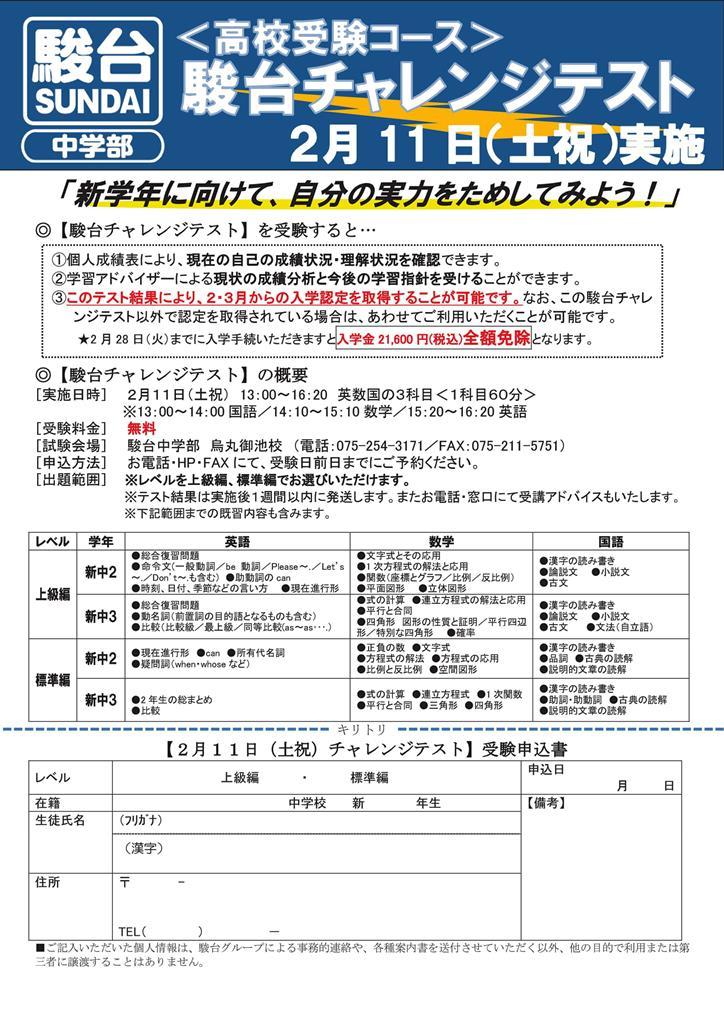 チャレンジ テスト 中学生 【中学受験】小2